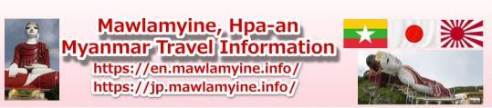 モーラミャイン、旅行観光情報、バナートラベル・インフォメーション、mawlamyine, travel, Information