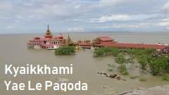 海沿いのパゴダ, kyaikkhami yae le pagoda, キャイッカミ, チャイッカミ,パゴダ, 干潮,、満潮で景色が変わる