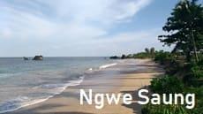ミャンマー・トラベル・インフォメーション、グエンサン(Ngwe Saung)観光情報ページへ