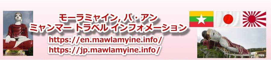 モーラミャイン 旅行観光情報 日本語ページ