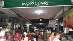 mawlamyine zeigyi no.2 market マーケと、食料品、肉、野菜、食べ物、お土産